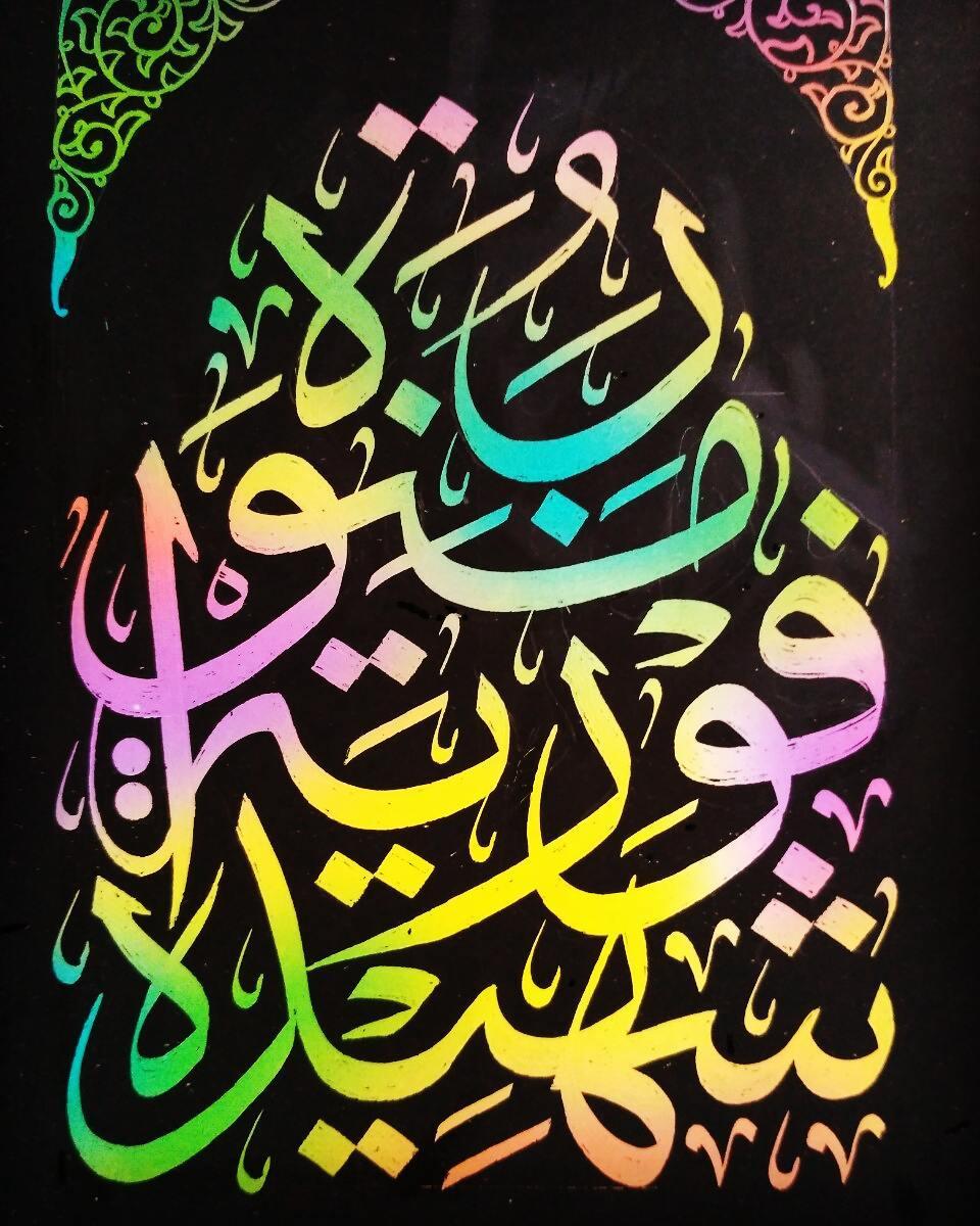 Works Calligraphy Taufik Hasibuan … 30