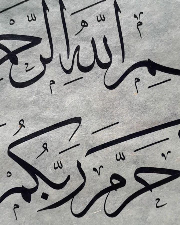 al kattat احمدعلی نمازی  . . . . . . . #arabicart #bismillahirrahmanirrahim #islamicart #artwork #callig… 955