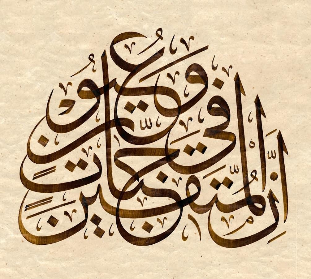 al kattat احمدعلی نمازی  …………zariyat 15 ……….. إِنَّ الْمُتَّقِينَ فِي جَنَّاتٍ وَعُيُونٍ …. 847