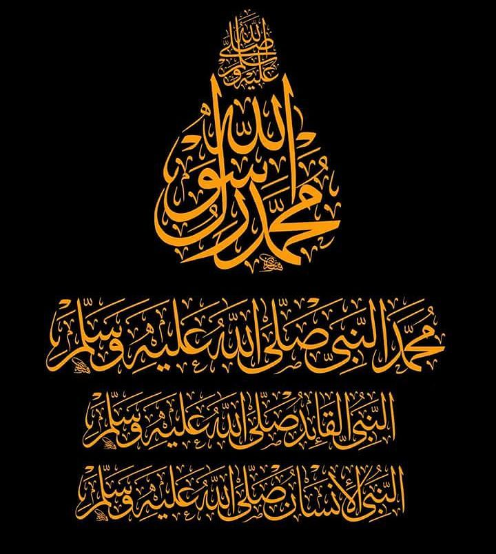 khat/hat/kat Tsulust/Thuluth Mothana Alobaydi بعض عناوين للمسجد النبوي الشريف… 224