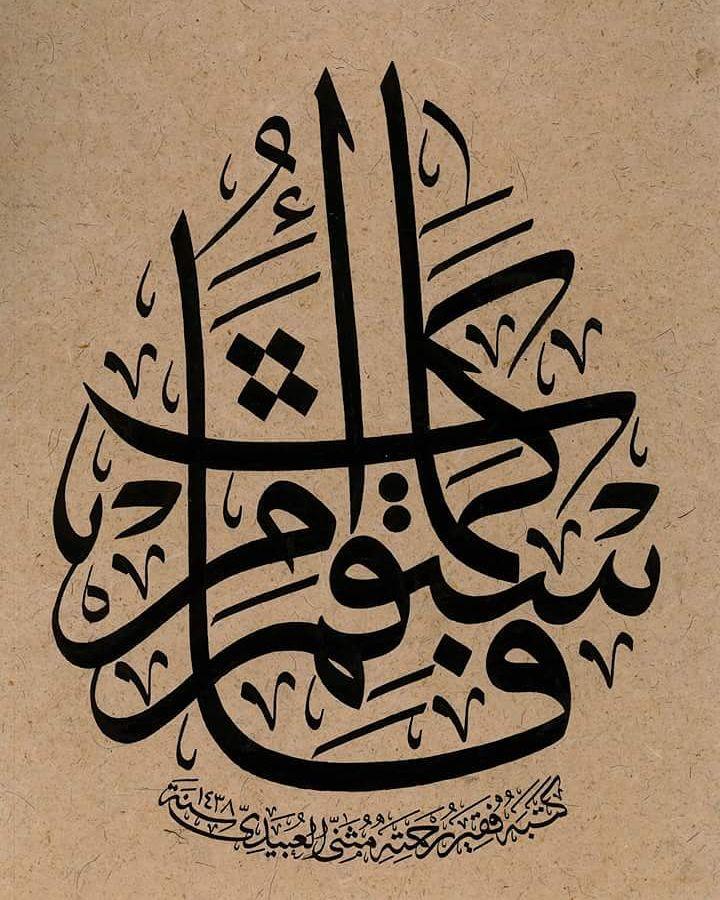 khat/hat/kat Tsulust/Thuluth Mothana Alobaydi فاستقم كما امرت… 323