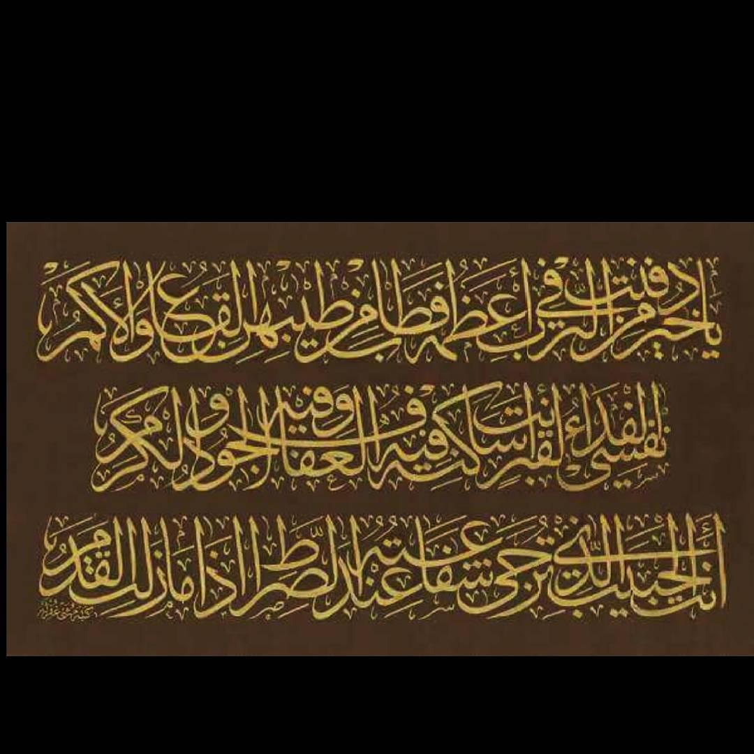 khat/hat/kat Tsulust/Thuluth Mothana Alobaydi ياخير من دفنت في الترب اعظمه… 219