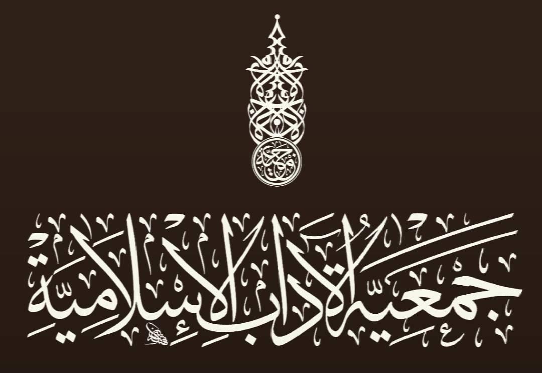 khat/hat/kat Tsulust/Thuluth Mothana Alobaydi … 216