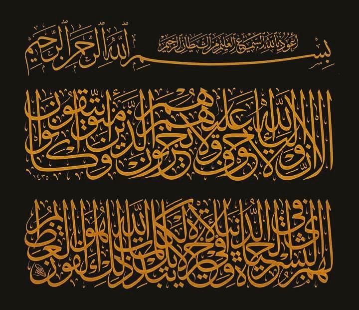 khat/hat/kat Tsulust/Thuluth Mothana Alobaydi … 239