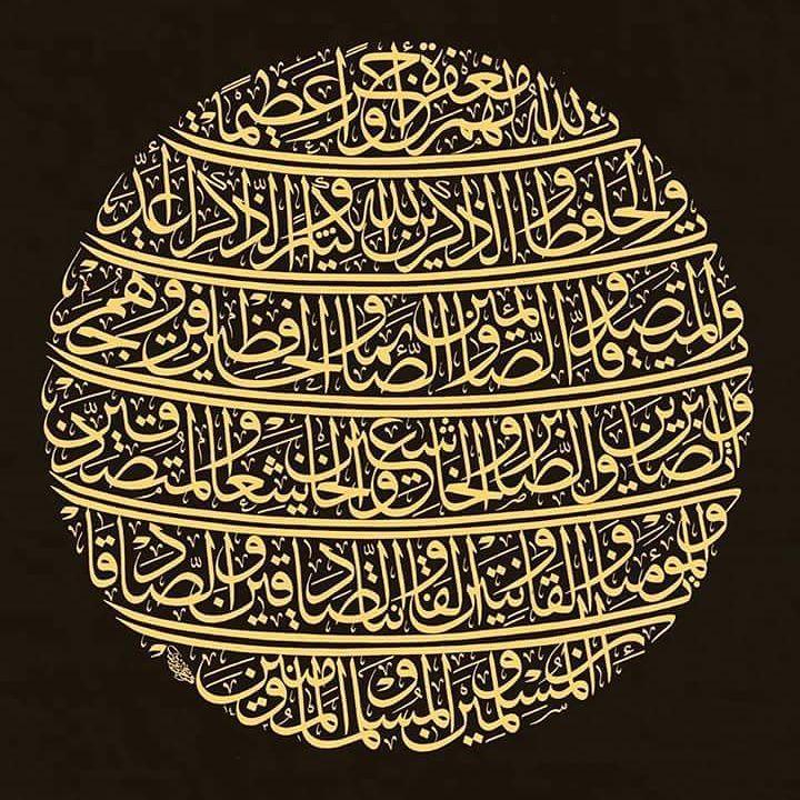 khat/hat/kat Tsulust/Thuluth Mothana Alobaydi … 241