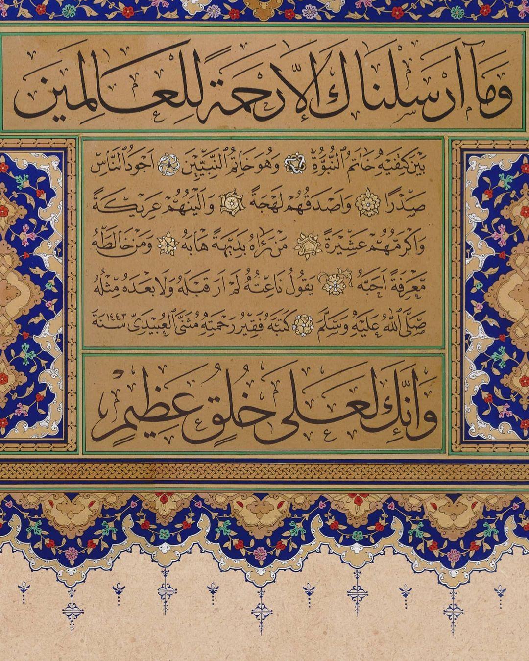 khat/hat/kat Tsulust/Thuluth Mothana Alobaydi حلية جديدة مذهبة design of zagrfa is for @sayin.ayse... 1131 2