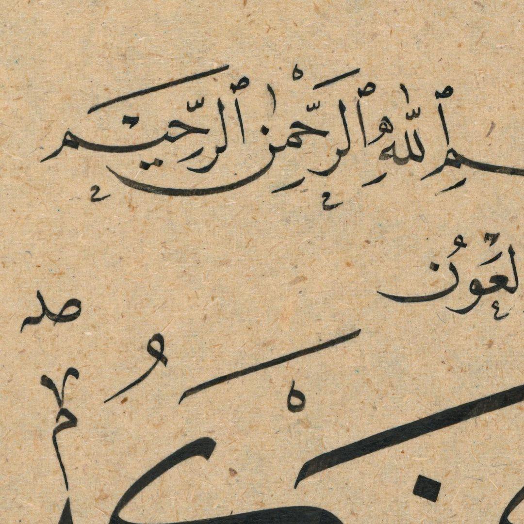 Thuluth Arabic Calligraphy Omeryildizbursa #sülüs #thuluth #sulus #hatsanati #hatsanatı #islamiccalligraphy #islamicart #ar... 382 3