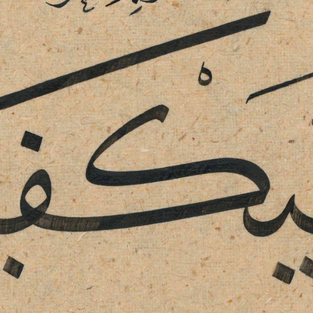Thuluth Arabic Calligraphy Omeryildizbursa #sülüs #thuluth #sulus #hatsanati #hatsanatı #islamiccalligraphy #islamicart #ar... 382 2