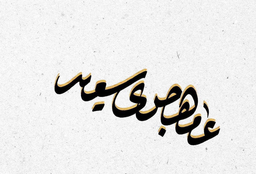 Donwload Photo عام هجري سعيد #١٤٤٣ #hüsnihat #kaligrafi #فن #فنون #خط #خطاط #الخط #الفنون #الخ…- hattat_aa