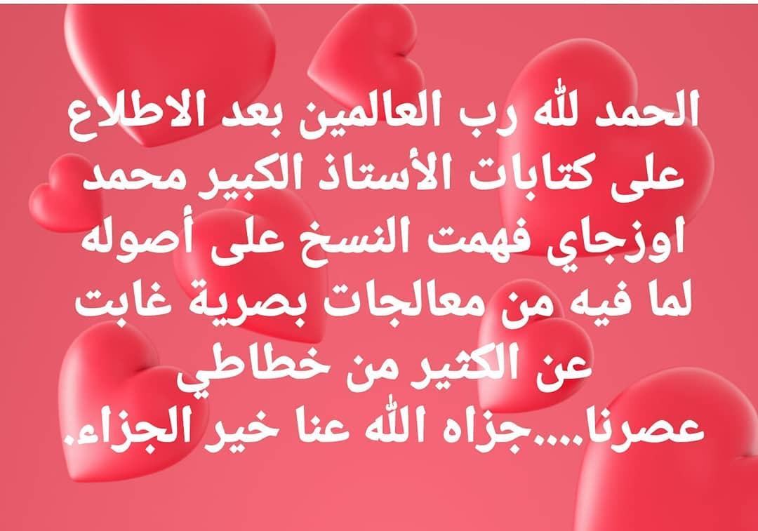 Download Gambar Naskhi Ehab Ibrahim Gaya Turky …
