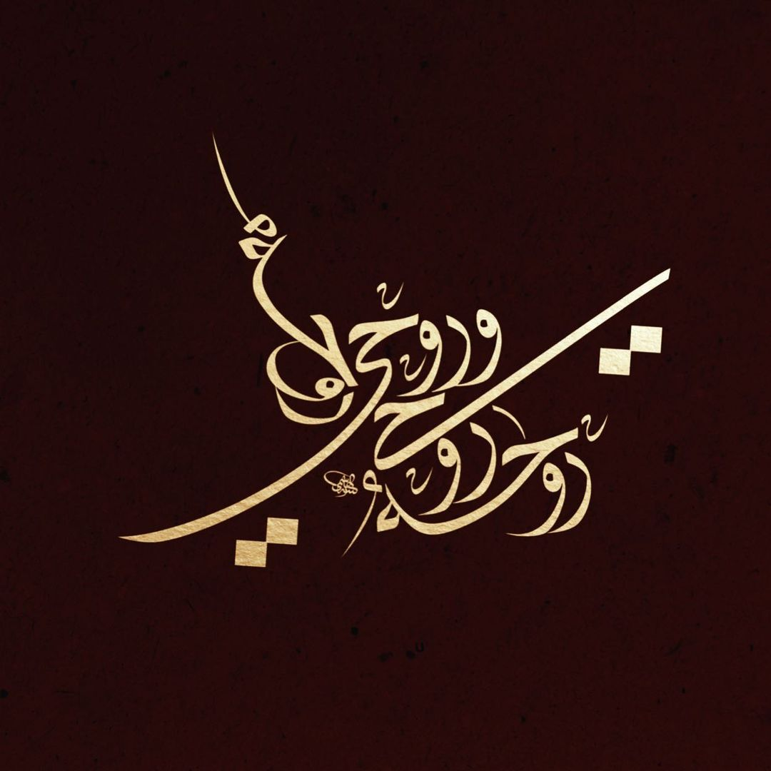 Khat Diwani Ajhalawani/Amr روحه روحي وروحي روحه… 1470