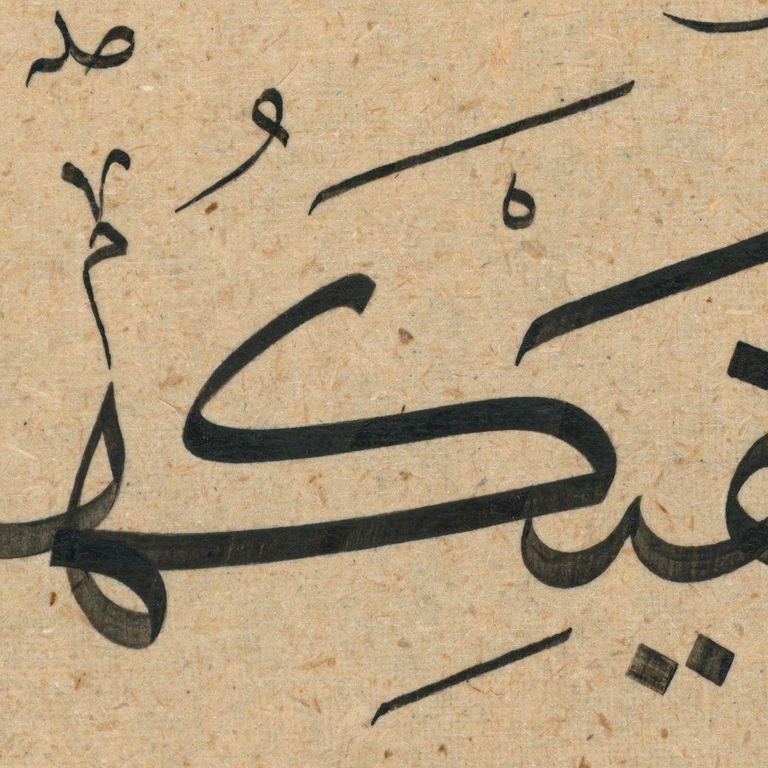 Thuluth Arabic Calligraphy Omeryildizbursa #sülüs #thuluth #sulus #hatsanati #hatsanatı #islamiccalligraphy #islamicart #ar… 382