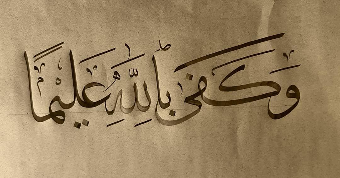 Works Calligraphy Haythamsalmo تكملة… 252