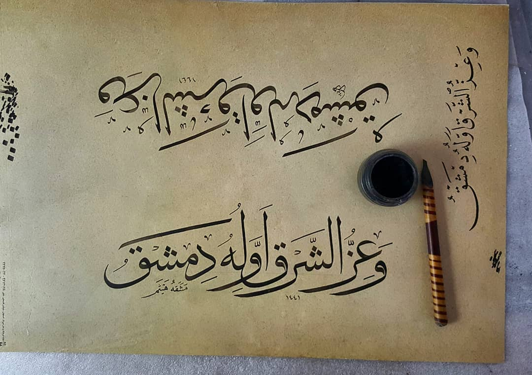 Works Calligraphy Haythamsalmo … 146