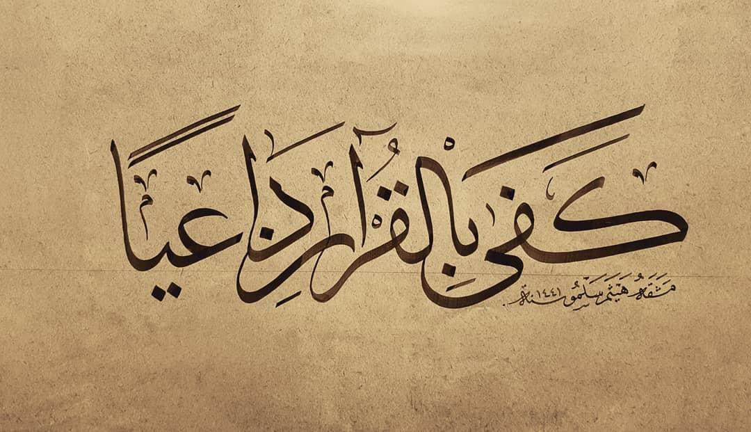 Works Calligraphy Haythamsalmo … 215