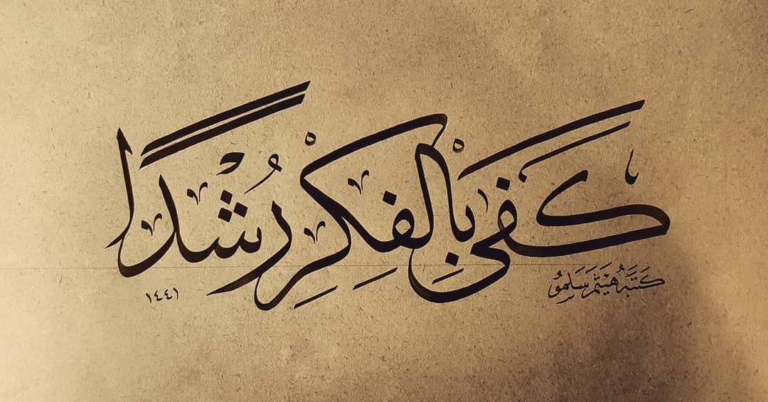 Works Calligraphy Haythamsalmo … 235