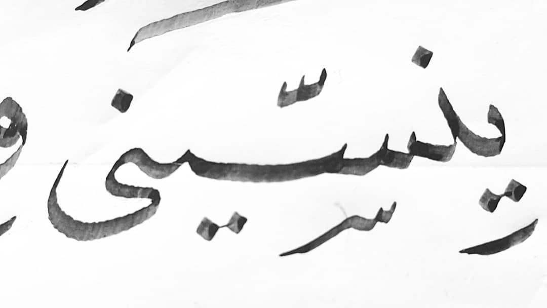 Download Gambar Naskhi Ehab Ibrahim Gaya Turky 1.1 ملم... 2