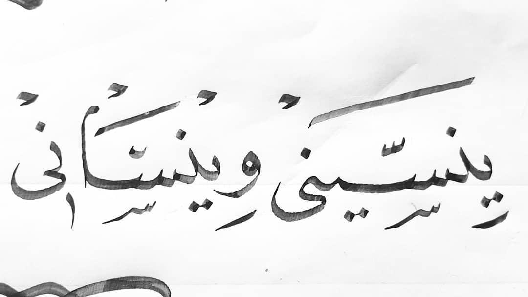 Download Gambar Naskhi Ehab Ibrahim Gaya Turky 1.1 ملم…