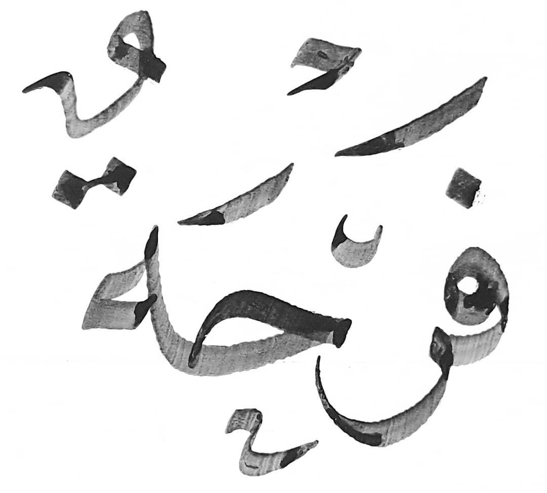 Download Gambar Naskhi Ehab Ibrahim Gaya Turky 1.4 mm... 1