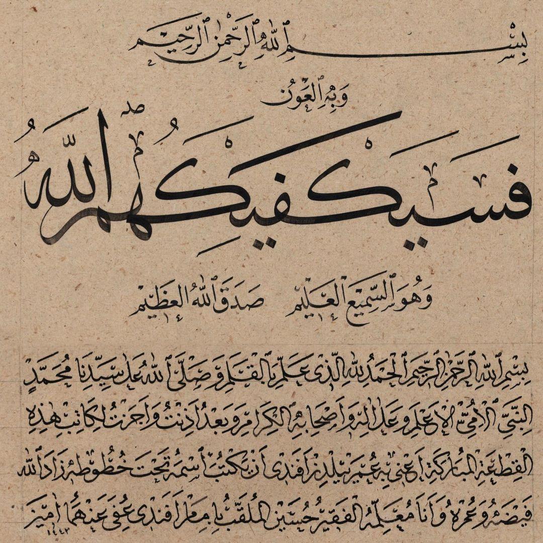 Thuluth Arabic Calligraphy Omeryildizbursa … 884