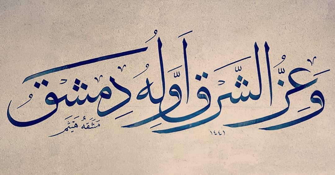Works Calligraphy Haythamsalmo … 153