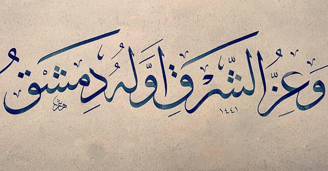 Works Calligraphy Haythamsalmo ... 198 1