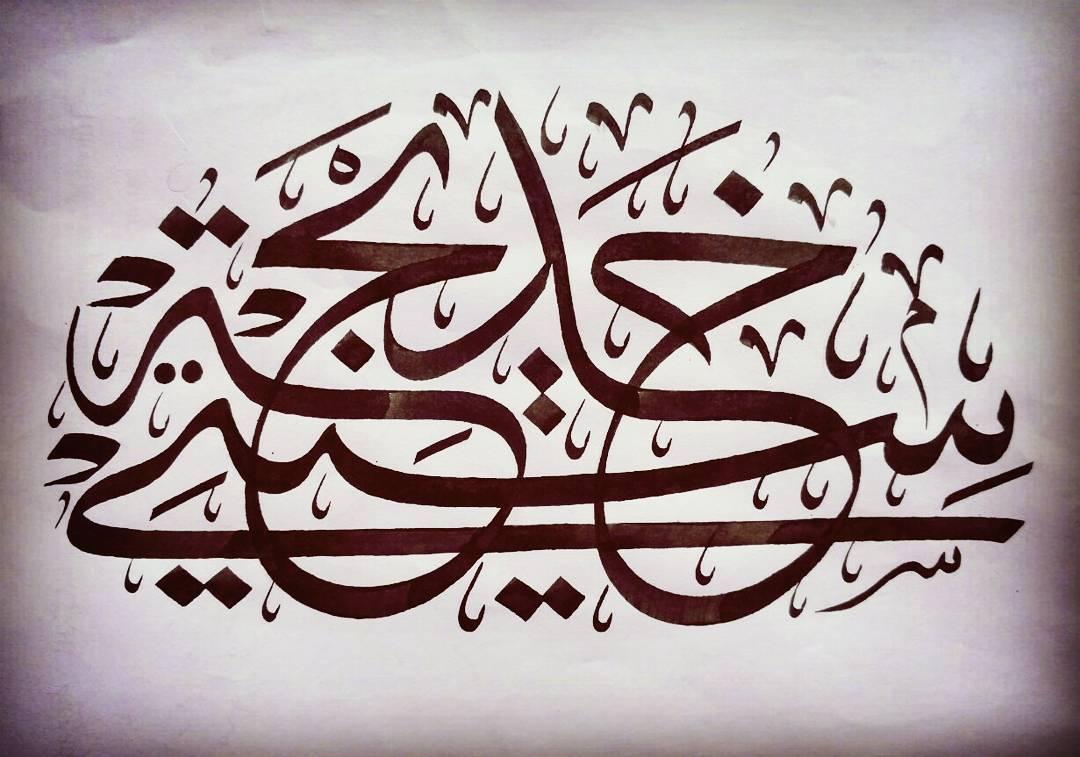 Works Calligraphy Taufik Hasibuan Lama nulis g pake tinta…. Jauh dr Bagus dan Indah…… 23